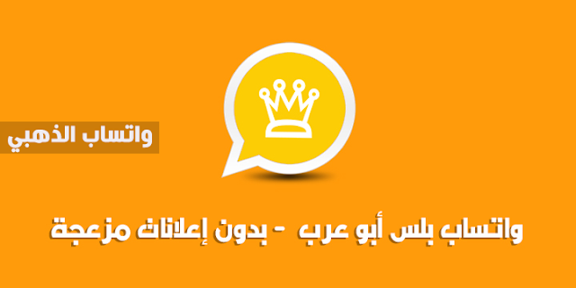 Watasab Abu Arab Red