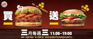【漢堡王BURGER KING】三月每週三買一送一