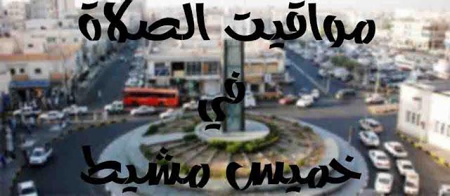 مواقيت الصلاة في خميس مشيط