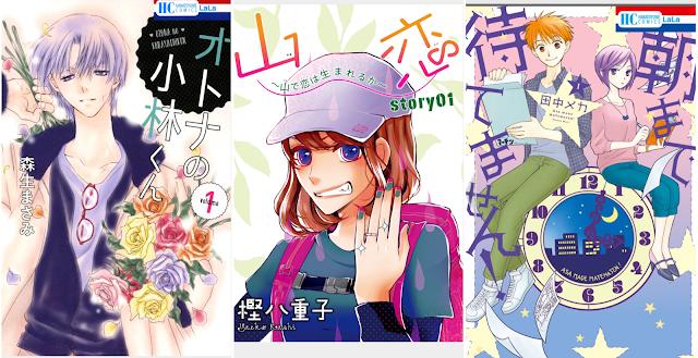 O capítulo #16 de 'Otona no Kobayashi-kun' de Masami Morio e o capítulo #4 de 'Yama koi ~ yama de koi wa umareru ka ~' de Yaeko Kashi serão publicados online em novembro. 'Asa made matemasen' de Meka Tanaka terá seu volume #2 publicado dia de dezembro.