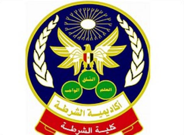 أكاديميه الشرطة : قبول دفعة جديدة بقسم الضباط المتخصصين بكلية الشرطة خلال شهر اكتوبر 2018