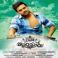 Inaa Ishtam Nuvvu Songs Free Download, Naveen Vijay Krishna Inaa Ishtam Nuvvu Songs, Inaa Ishtam Nuvvu 2017 Mp3 Songs, Inaa Ishtam Nuvvu Audio Songs 2017, Inaa Ishtam Nuvvu movie songs Download