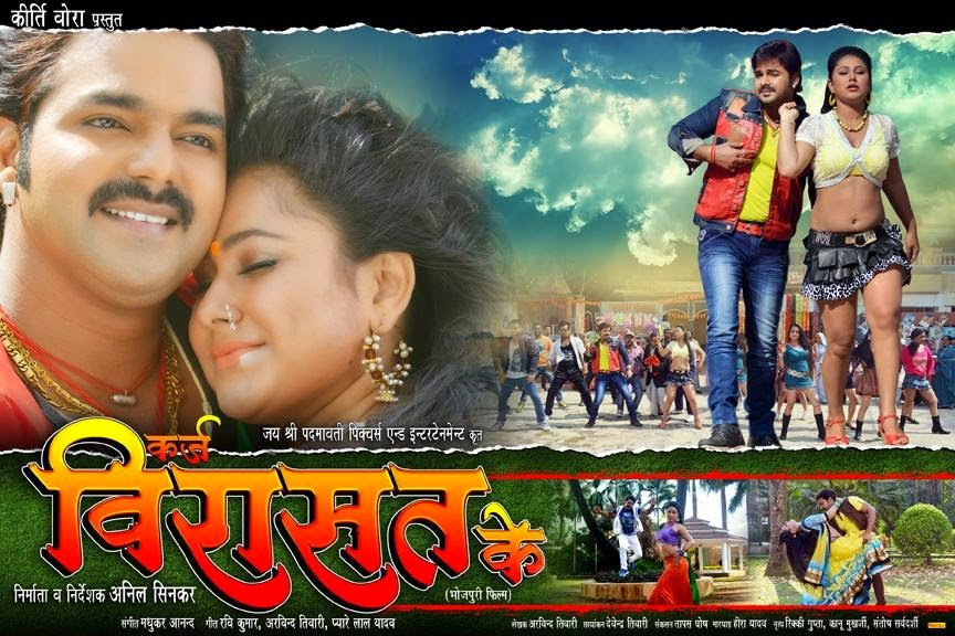 Pawan Singh, Priyanka Pandit, Upcoming movie Karz Virasat Ke 2015 wiki, Shooting, release date, Poster, pics news info