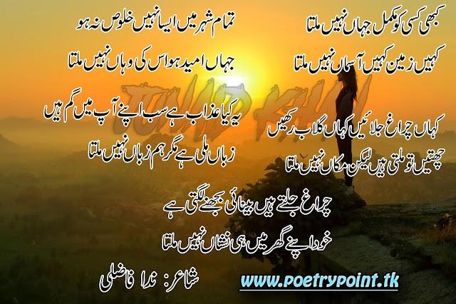 """Nida Fazli Sad Urdu Ghazal"""" Kbhi Kisi Ko Mukamal Jaha Nahi Milta """"// Sad Urdu Poetry// poetry sms"""