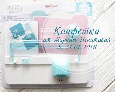 Конфетка от Марины Игнатовой!