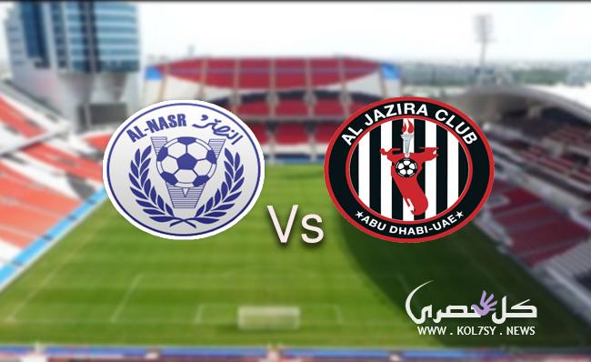 نتيجة مباراة النصر والجزيرة فى الجولة الخامسة من مجموعات كأس الخليج العربى الإماراتى