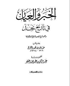 الخبر والعيان في تاريخ نجد pdf خالد بن محمد الفرج