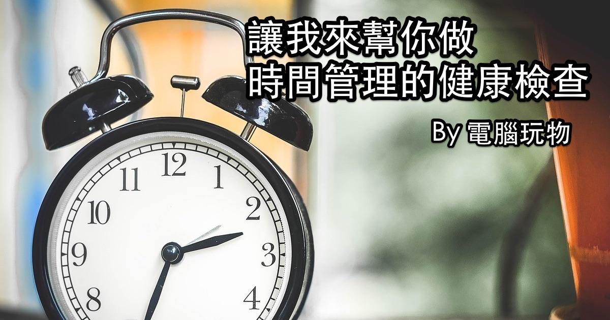 幫你的時間管理方法健檢,如何挑選時間管理工具?