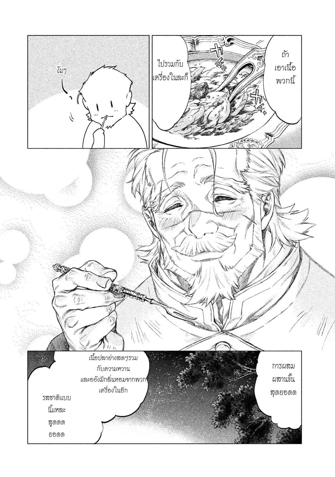 อ่านการ์ตูน Henkyou no Roukishi - Bard Loen ตอนที่ 3 หน้าที่ 26