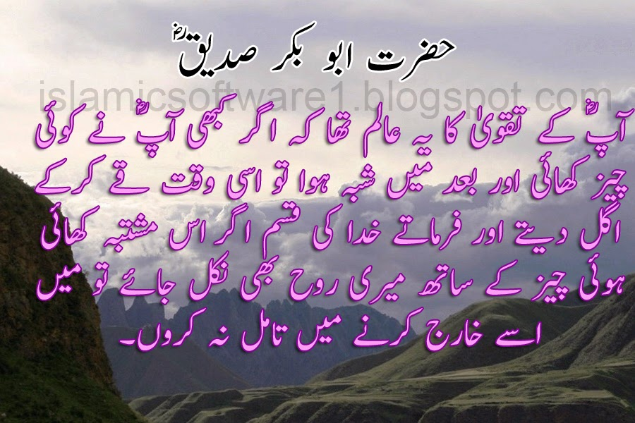 quotes of hazrat abu bakr siddique in urdu 6