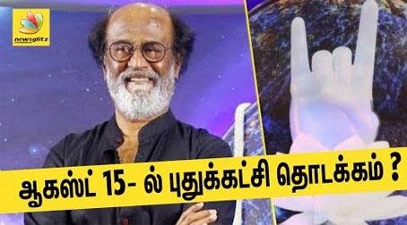 Aug 15th Rajini 's new party launch   Latest News