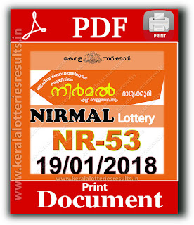 nirmal lottery nr 53, nirmal lottery 19.1.2018, kerala lottery19/1/2018, kerala lottery result 19.1.2018, kerala lottery result 19.1.2018, kerala lottery result nirmal, nirmal lottery result today, nirmal lottery nr 53, keralalotteriesresults.in-19-1-2018-nr-53-nirmal-lottery-result-today-kerala-lottery-results, kerala lottery result, kerala lottery, kerala lottery result today, keralagovernment, result, gov.in, picture, image, images, pics, pictures, keralalotteries, kerala lottery, keralalotteryresult, kerala lottery result, kerala lottery result live, kerala lottery results, kerala lottery today, kerala lottery result today, kerala lottery results today, today kerala lottery result, kerala lottery result 19.1.2018 nirmal lottery nr 53, nirmal lottery, nirmal lottery today result, nirmal lottery result yesterday, nirmal lottery nr53, nirmal lottery 19.1.2018, 19-1-2018 kerala result