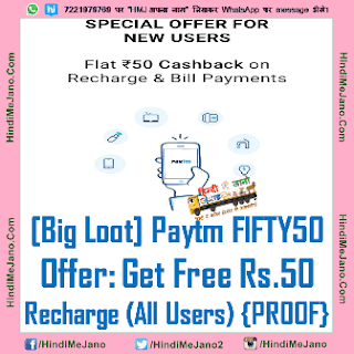 Tags- paytm free recharge, paytm free promo code, paytm free cash promo code, paytm free download, paytm free quiz, paytm free add money promo code, paytm free add promo code, paytm free balance, paytm free balance promo code, paytm free balance code, paytm free balance offer today, paytm free balance promo code today, paytm free coupons, paytm free code, paytm free fund code, paytm free first recharge, paytm for free mobile recharge, paytm get free recharge, paytm free recharge how, i want free paytm cash, paytm free ka maal, paytm offers free kaa maal, paytm coupons free ka maal, paytm code free ka maal, paytm free loot, paytm free loot promo code, paytm free money promo code, paytm free mobile recharge, paytm free mobile recharge promo code, paytm free new promo code, paytm free new user promo code, paytm free new user offer, paytm free new code, paytm free offer, paytm free offer for new user, paytm free online recharge, paytm free recharge promo code today, paytm free recharge trick, paytm free script, paytm free tricks