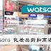 Watsons 化妆品大减价!折扣高达40%!女性新年必备用品~