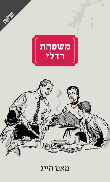 מאט הייג - משפחת רדלי