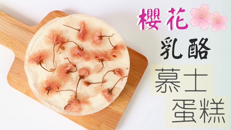 Cherry Blossom Yogurt Mousse Cake 櫻花乳酪慕士蛋糕
