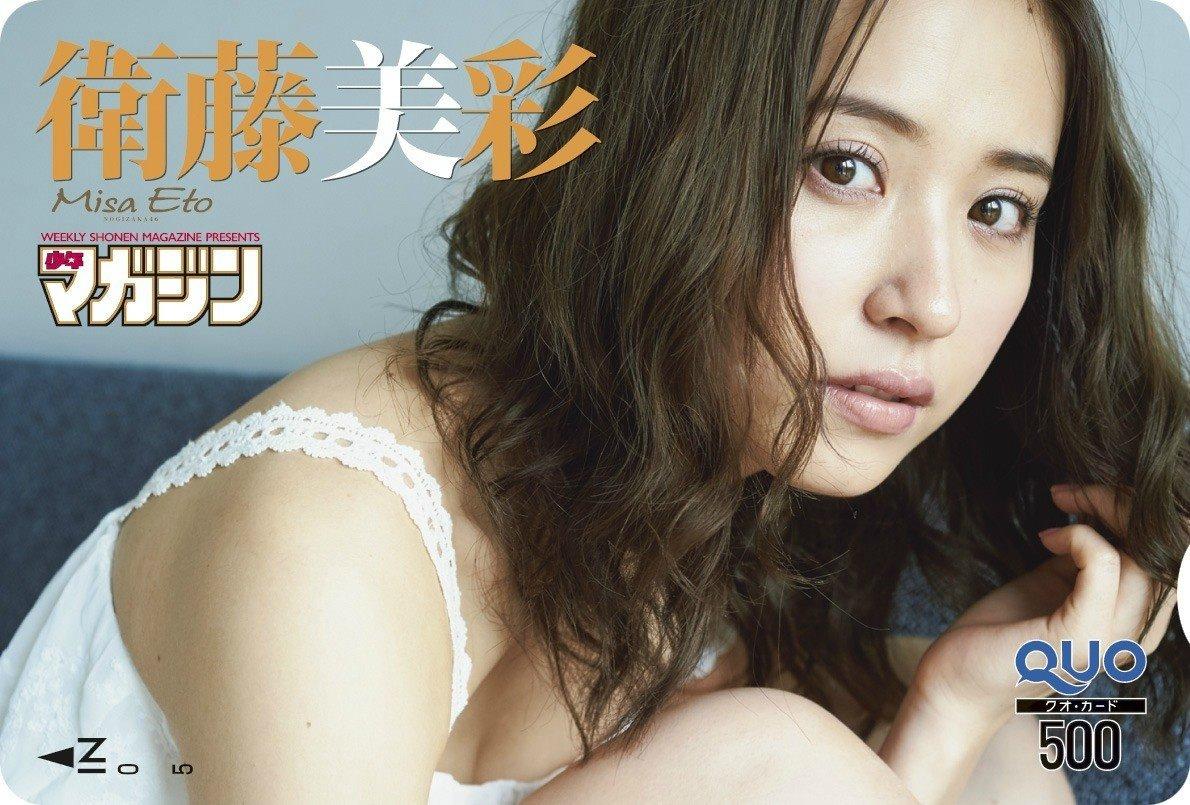 Eto Misa 衛藤美彩, Shonen Magazine 2017 No.35 (週刊少年マガジン 2017年35号)