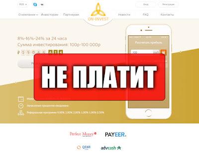 Скриншоты выплат с хайпа on-invest.ru
