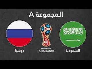 مشاهدة مباراة السعودية وروسيا بث مباشر بتاريخ 14-06-2018 كأس العالم 2018