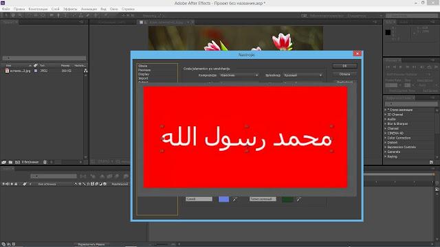 طريقة الكتابة بالعربية في برنامج Adobe After Effects CS3;CS4;CS5;CS6