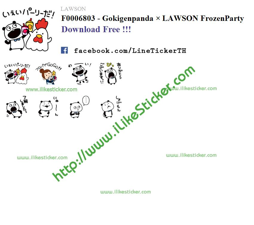 Gokigenpanda × LAWSON FrozenParty