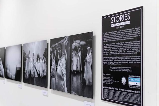"""Ομαδική έκθεση καλλιτεχνικής φωτογραφίας: """"Stories"""""""