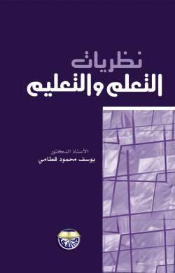 كتاب نظريات التعلم والتعليم
