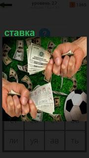 делается ставка на игру, передача денег из рук в руки