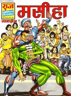 मसीहा : नागराज कॉमिक्स पीडीऍफ़ पुस्तक | Masiha : Nagraj Comics Book In Hindi PDF