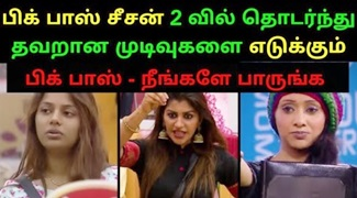 List Of Wrong Decisions By Bigg Boss | Bigg Boss