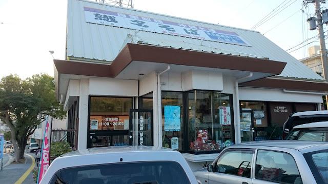 自家製麺 沖縄そば 識名そばの写真