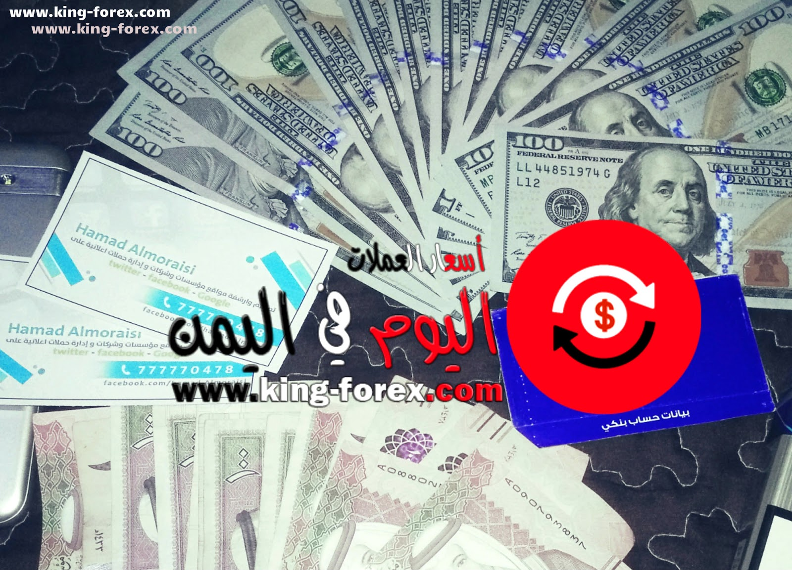 اسعار العملات اليوم في اليمن مقابل الريال اليمني سعر صرف الدولار والريال السعودي والعملات الاجنبية في محلات الصرافة والسوق السوداء تحديثات يومية