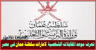 موعد مقابلات اعارات سلطنة عمان 2017