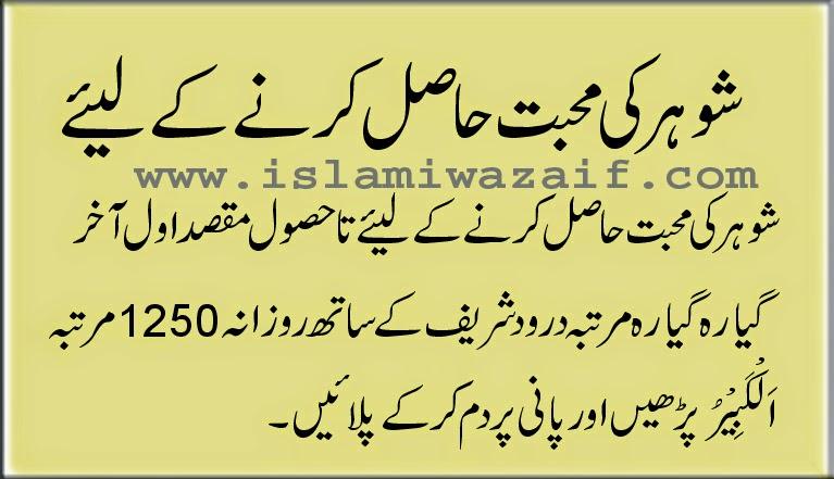 shohar ki mohabbat hasil karne k liye wazifa in urdu