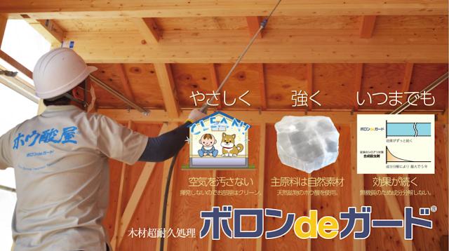 木材超耐久処理ボロンdeガード工法