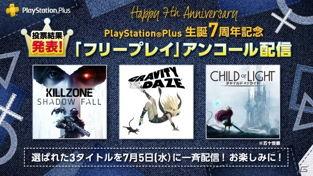Killzone, Gravity Rush y Child of Light son elegidos para PSN + de Japón por su aniversario