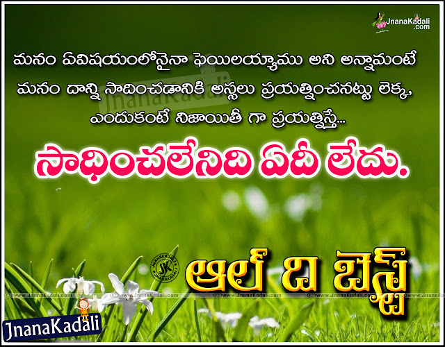 Best telugu prema kavithalu for sms whatsapp All the best quotes in Telugu,Here is a life Inspiring Comments Quotes Pictures with nice Telugu Images with All the best quotes in Telugu, Daily All the best Telugu Good Inspirational and Motivated Life Wallpapers Online,Best inspiring all the best quotes in telugu,best images with quotes about all the best pictures in telugu,best images with quotes about love with all the best quotes in telugu