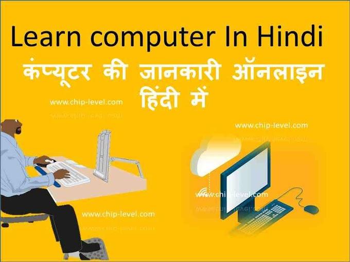 What is Computer in hindi  - अभिकलित्र, कलनित्र, गणक, परिकलक, संगणक, सङ्गणकयन्त्र
