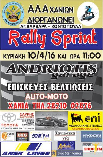Κύπελλο Ασφάλτου Κρήτης 2016