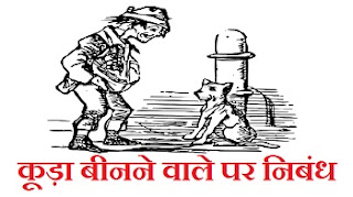 kuda-binne-wala