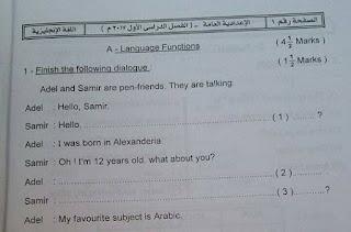 تحميل ورقة امتحان اللغة الانجليزية للصف الثالث الاعدادى سوهاج 2017 الترم الاول