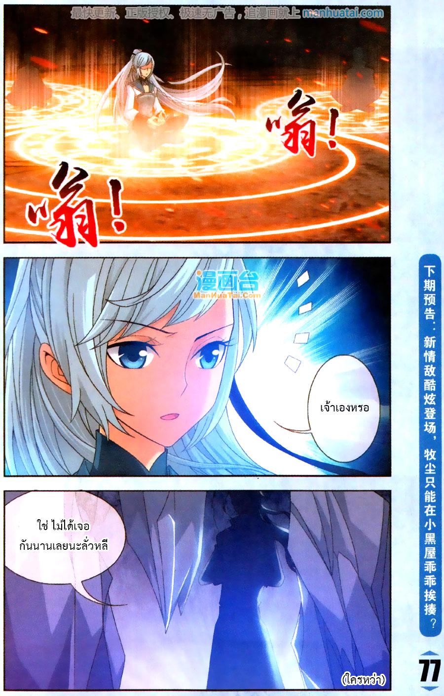 อ่านการ์ตูน Da Zhu Zai 66 ภาพที่ 20