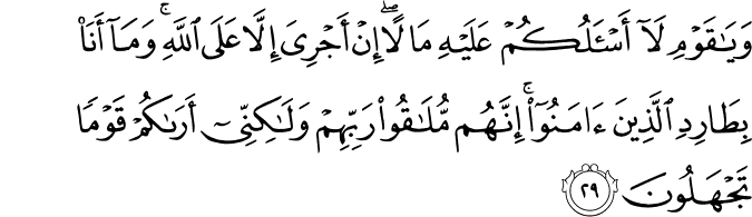 Surat Hud Ayat 29
