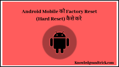 Android Mobile Ko Factory Reset (Hard Reset) कैसे करे