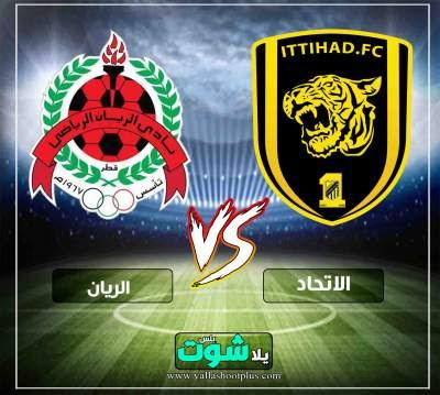 مشاهدة مباراة الاتحاد السعودي والريان القطري بث مباشر اليوم 4-3-2019 في دوري ابطال اسيا