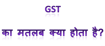 what-is-the-meaning-of-GST-in-hindi