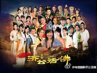 Xem Phim Tân Hoạt Phật Tế Công 2015