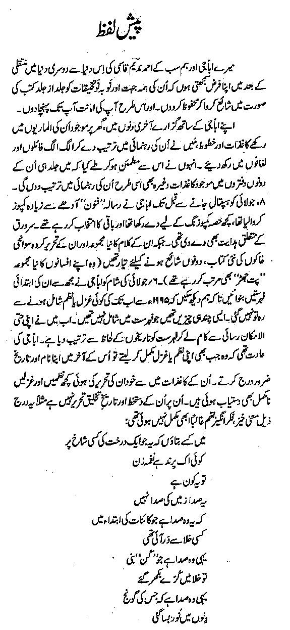 Urdu Shayari Poetry Book Ahmad Nadeem Qasmi