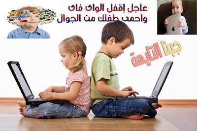 عاجل منظمة الصحة أغلق الواى فاى WiFi واحمى طفل من الجوال