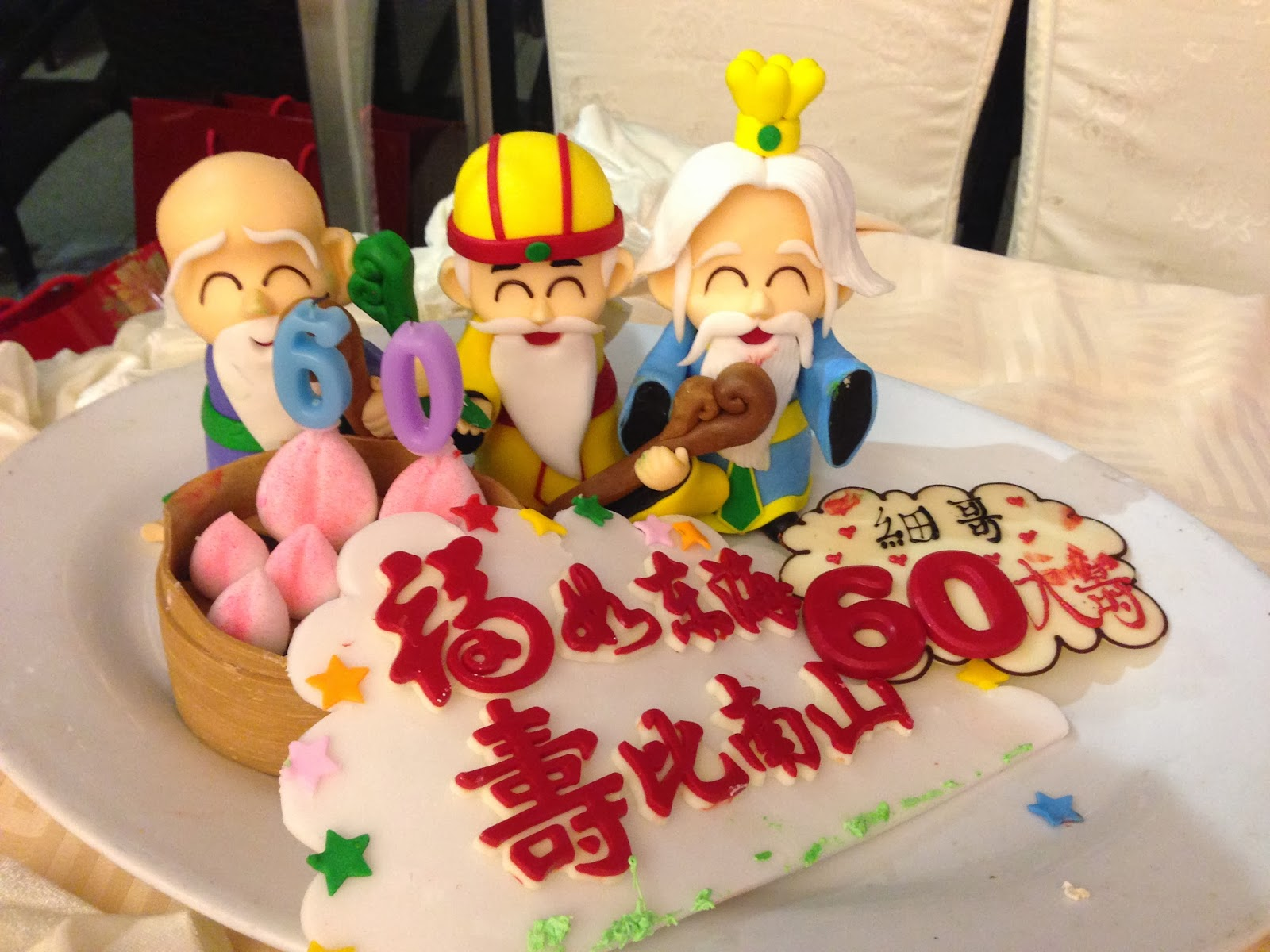 Our Memory: 爸爸60歲大壽 - 2014年1月24日